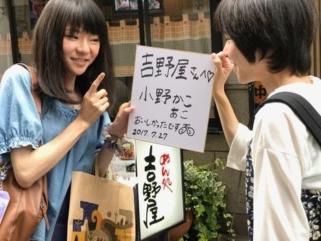 名古屋新栄吉野屋デカ盛りオフ会小野姉妹サイン