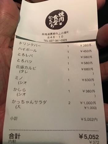 高崎かっちゃんち会計レシート