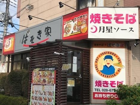 ばそき家宇都宮岡本店デカ盛りキロ盛りチャレンジ成功無料