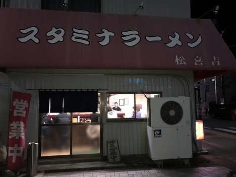 茨城名物スタミナラーメン松喜吉デカ盛り外観