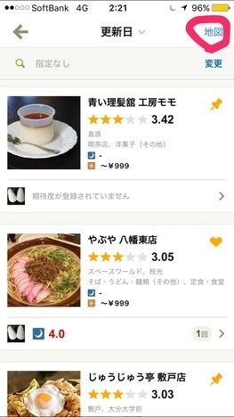 食べログ検索効率化記事