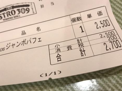 サンマルクカフェモラージュ菖蒲要予約ジャンボパフェ伝票