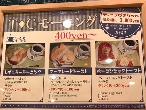 18切符豊橋モーニングTCコーヒーファクトリー