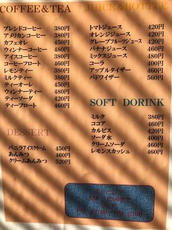 18切符豊橋モーニング喫茶マスカ
