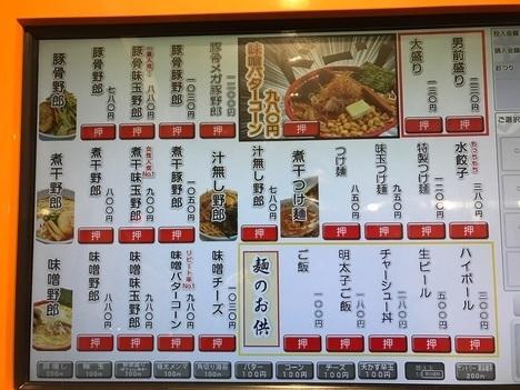 野郎ラーメン錦糸町店券売機メニュー