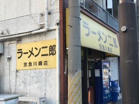 ラーメン二郎川崎外観