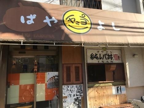 東京隠れ名物純レバ丼ぱやよし外観