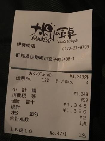 伊勢崎ナポリの食卓食べ放題会計レシート