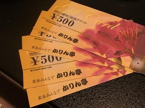 長野上田かりん亭チャレンジメニュー成功特典食事券