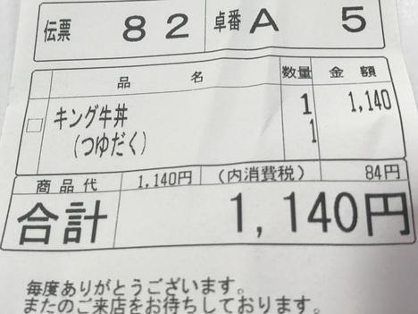 すき家キング牛丼つゆだく大食い