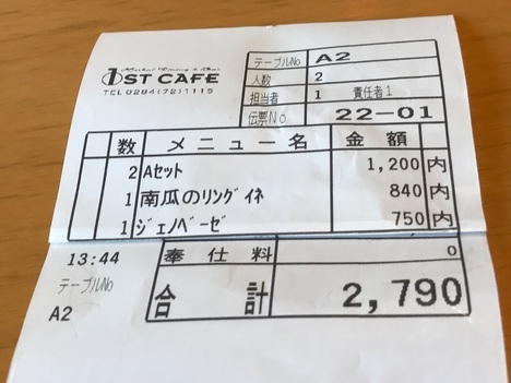 足利1stcafeランチバイキング会計レシート