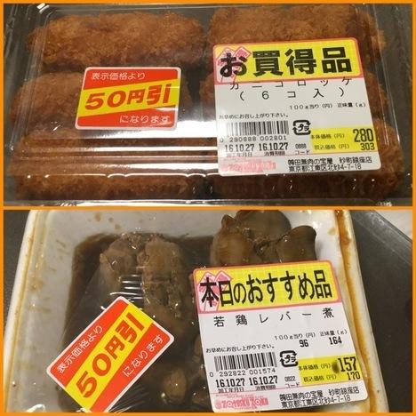 肉の宝屋砂町銀座格安惣菜