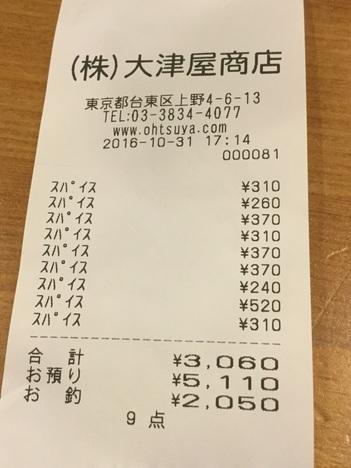 上野アメ横大津屋各種スパイス会計レシート