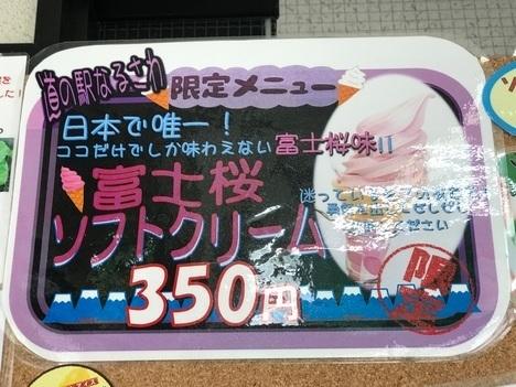 道の駅なるさわ変わり種富士桜ソフトクリームメニュー