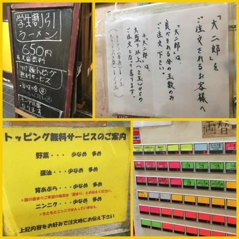 ラーメン二郎小滝橋通りメニュー券売機トッピング案内