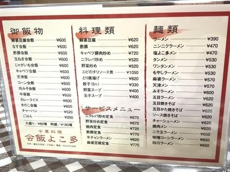 藤枝会飯よこ多デカ盛りメニュー