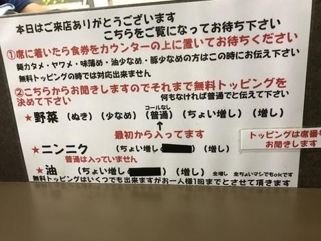 東松山ブタヤマニンニクントッピング案内