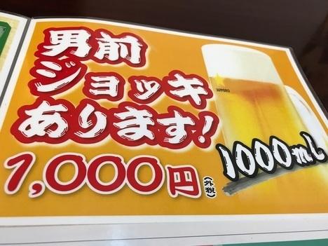 東松山恵比寿屋食堂男前ジョッキ