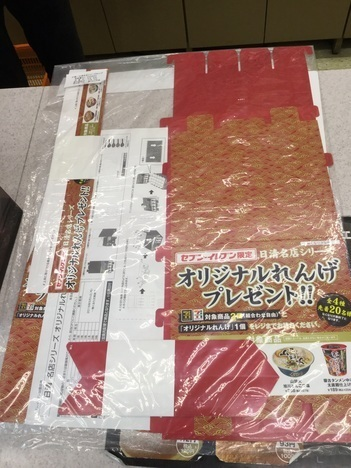 セブンイレブン限定カップ麺2個買うと貰えるオジリナルれんげキャンペーン