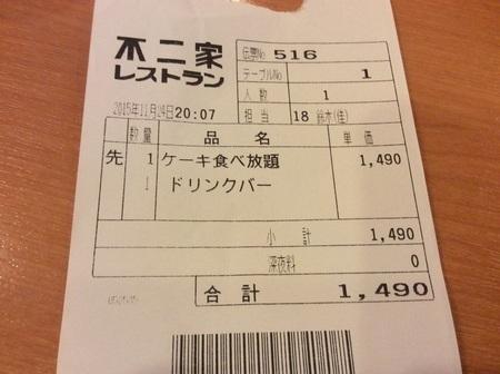 栃木不二家ケーキバイキング会計レシート