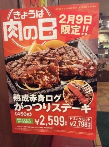 肉の日ステーキガストキャンペーン案内