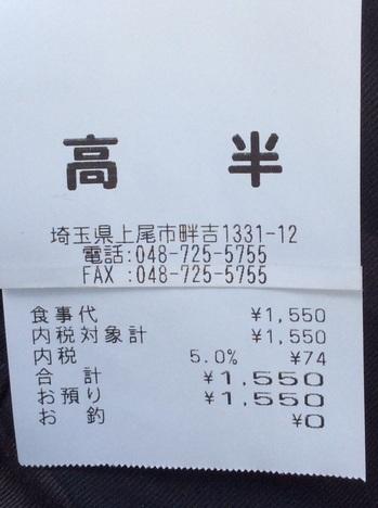上尾高半天丼特大レシート