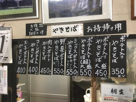 桐生子供洋食武正米店のメニュー