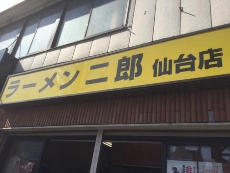 ラーメン二郎仙台店外観