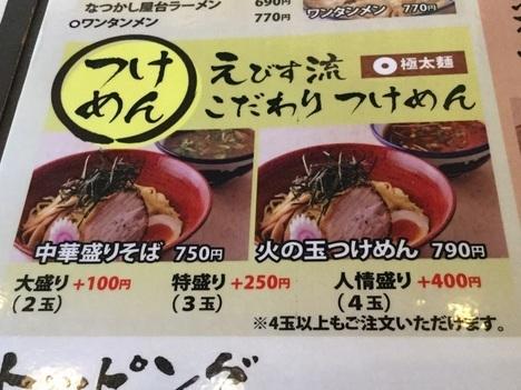 伊勢崎えびすラーメンデカ盛り激辛つけ麺メニュー