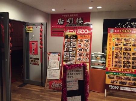 高崎市の中華料理ランキングTOP10 - じゃらんnet