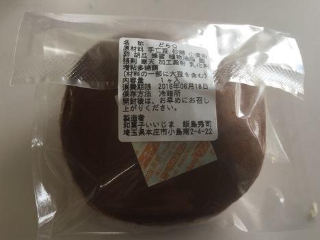 スイーツ飯島製菓舗 ドラQ表示
