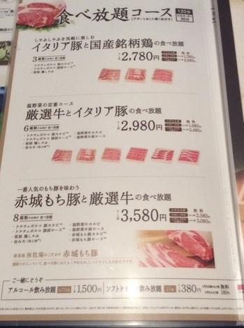しゃぶしゃぶ温野菜食べ放題肉メニュー