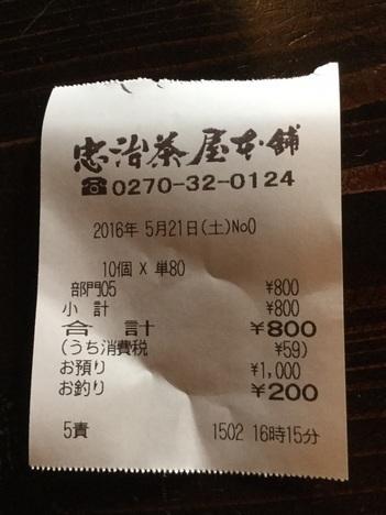 伊勢崎忠治茶屋焼きまんじゅう21日イベント日会計レシート