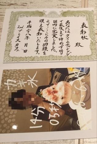 セカンドプレイスカフェ天神BIGかき氷チャレンジメニュー成功記念