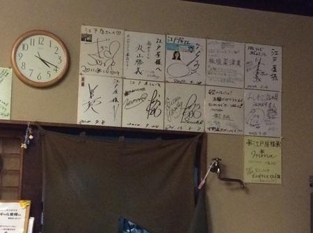 福井越前江戸屋サイン色紙