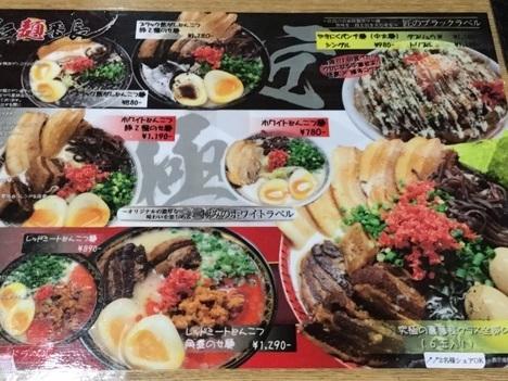 新潟麺番長メニュー