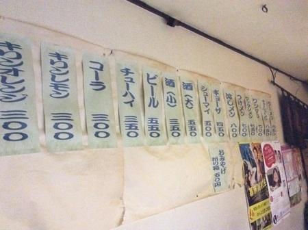長岡中華大吉壁メニュー