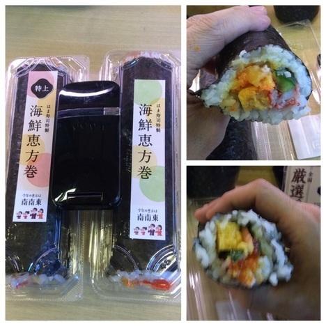 はま寿司恵方巻2種