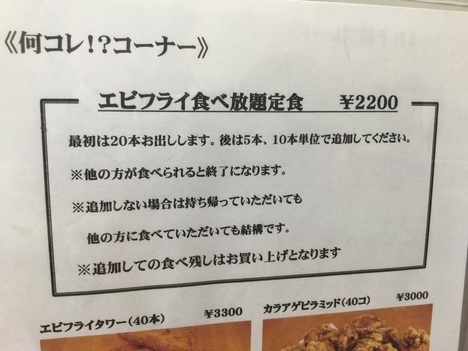 東刈谷よろずやエビフライ食べ放題定食メニュー