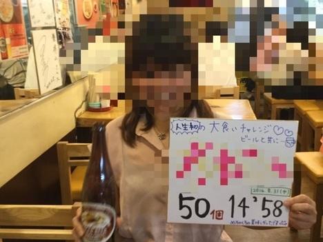 両国チャレンジメニュー餃子会館磐梯山連れ女性ちゃんレジ成功