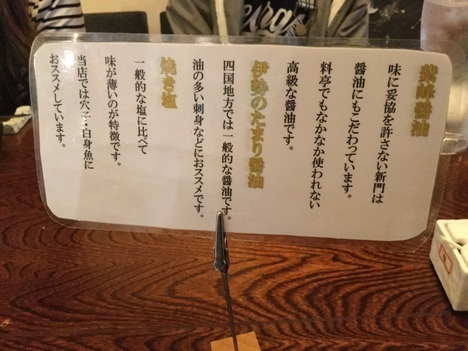 小山にぎり寿司新門食べ放題案内表示