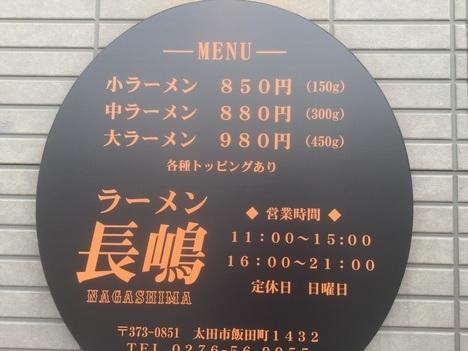 太田ラーメン長嶋二郎系メニュー