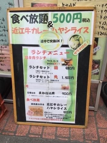 亀戸ワンコインカレー食べ放題ランチメニュー