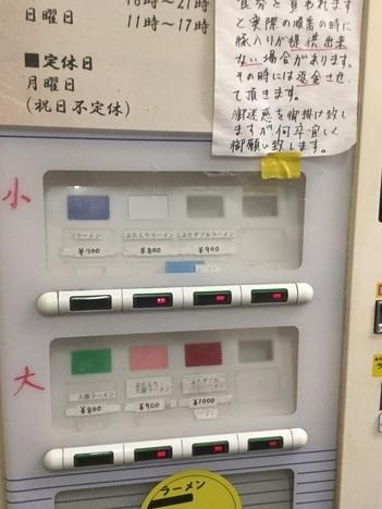 ラーメン二郎松戸券売機