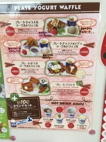 image b2f33 thumbnail2 - ヤスダヨーグルトワッフルハウス(新潟県阿賀野市)【ワッフル】連食の合間で気になるスイーツは絶品だった【大食い】