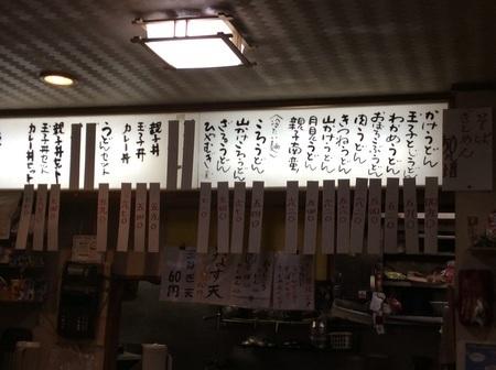 名古屋吉野屋壁メニュー