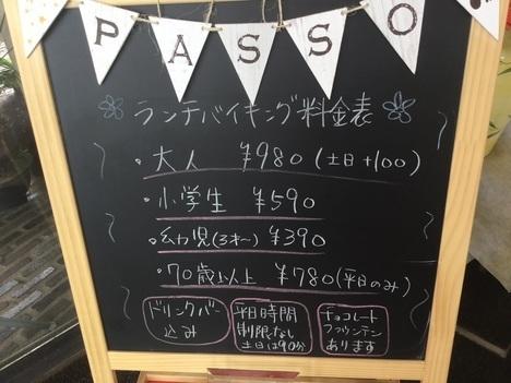 image dd760 thumbnail2 - レストランパッソ(埼玉県熊谷市)【食べ放題】ランチ難民になりスイーツもあるお得ビュッフェ【大食い】