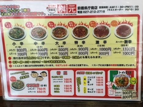 枡元辛麺スーパー激辛メニュー