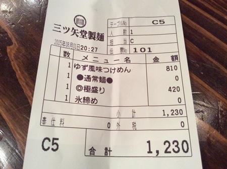 三ツ矢堂製麺ゆず風味つけ麺極盛り