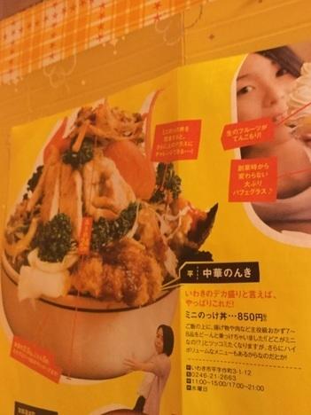いわき中華のんきミニのっけ丼メニュー